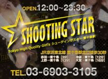SHOOTING STAR - 池袋