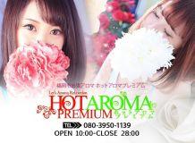 ホットアロマ プレミアム - 福岡市・博多風俗