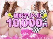 横浜10,000円デリヘル - 横浜