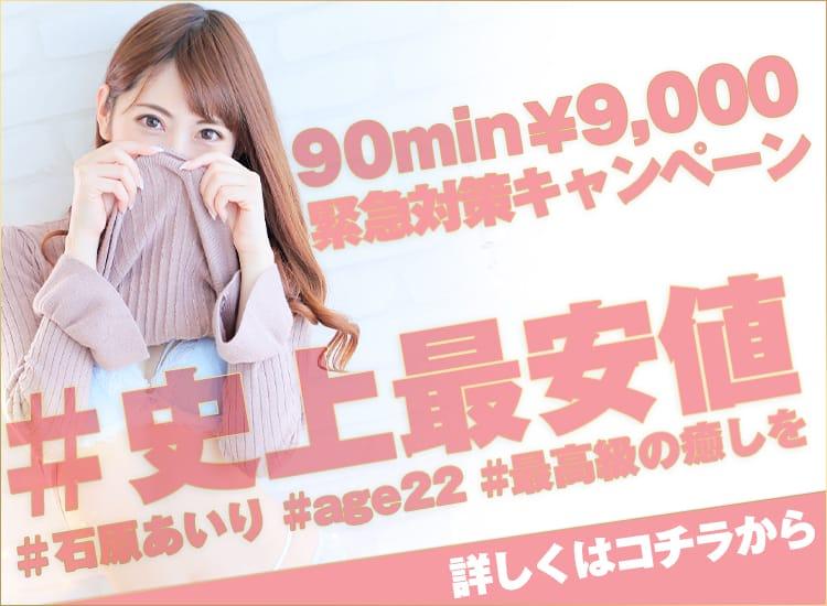 厳選素人専門アロマエステ Platinum one(プラチナム ワン) - 福岡市・博多