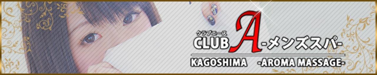 CLUB A~クラブエース~メンズスパ~