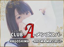 CLUB A~クラブエース~メンズスパ~ - 鹿児島市近郊