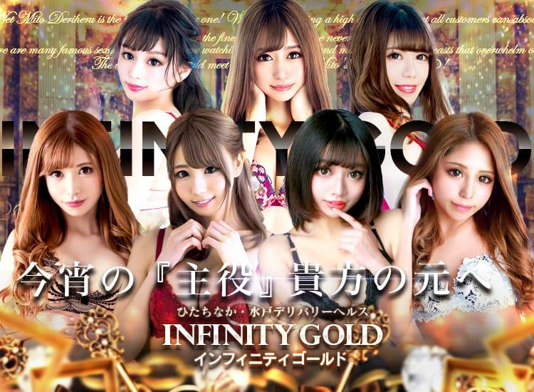 INFINITY GOLD~インフィニティゴールド~ - 水戸