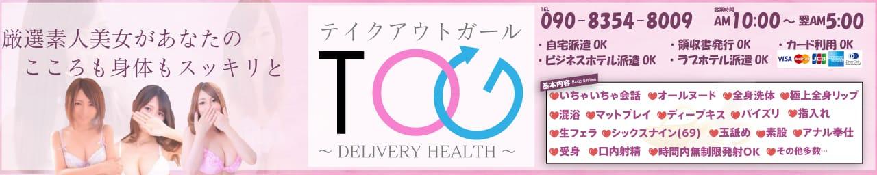 TOG(テイクアウトガール)