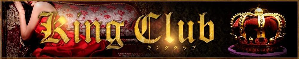 KING CLUB-キングクラブ-