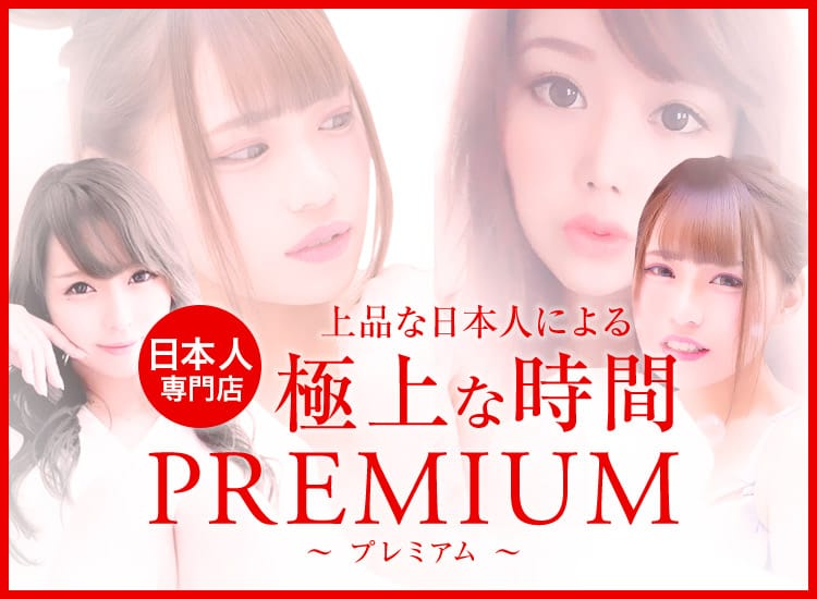 PREMIUM~プレミアム~ - 小山