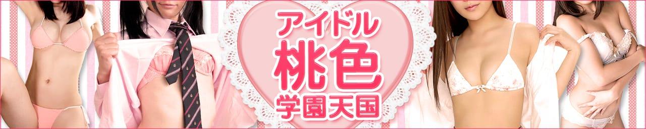 アイドル桃色学園天国