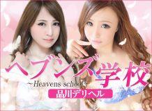 ヘブンズ学校 - 五反田