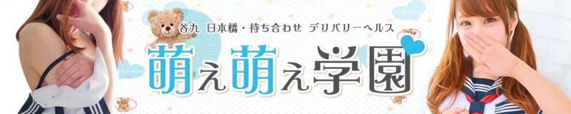 萌え萌え学園 - 新大阪