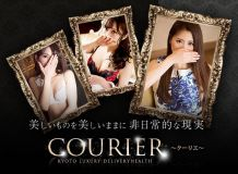 COURIER~クーリエ~ - 祇園・清水