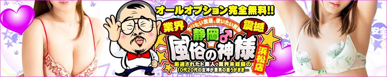 静岡♂風俗の神様浜松店