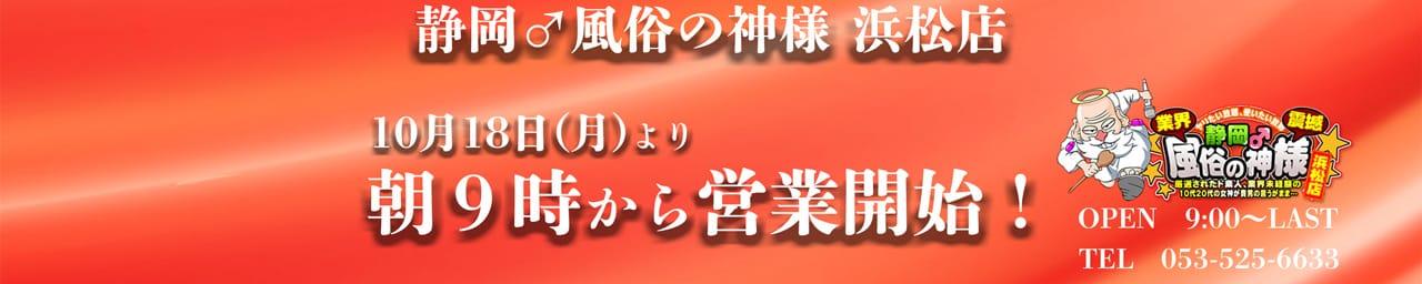静岡♂風俗の神様浜松店 その2