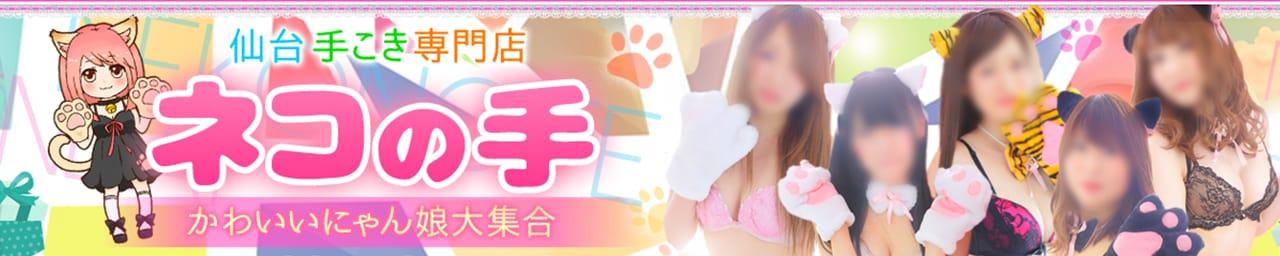 仙台手こき専門店 ネコの手
