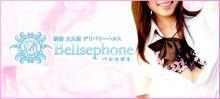 Bellsephone~ベルセポネ~ - 新宿・歌舞伎町