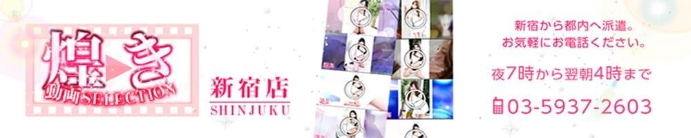 煌き~動画SELECTION~新宿店