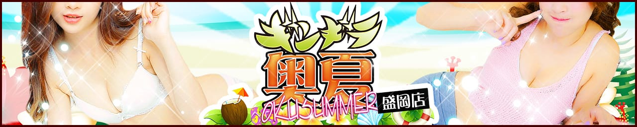 ギンギラ奥夏~OKUSUMMER~60分5500円盛岡店