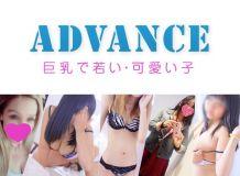 ADVANCE - 佐世保