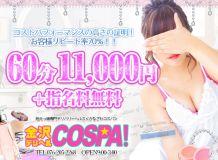 金沢デリヘルCOSPA - 金沢
