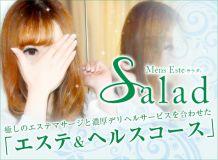 salad(サラダ) - 仙台