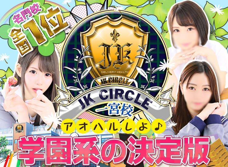 JKサークル 一宮店 - 春日井・一宮・小牧
