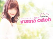 mama CELEB(ママセレブ) - 長岡・三条