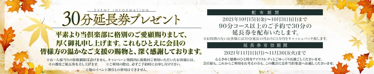 クラブ アイリス名古屋 - 名古屋