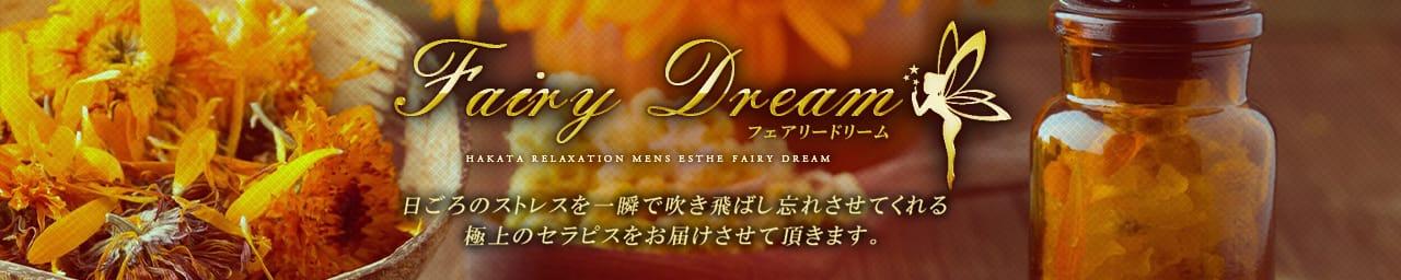 Fairy Dream-フェアリードリーム-