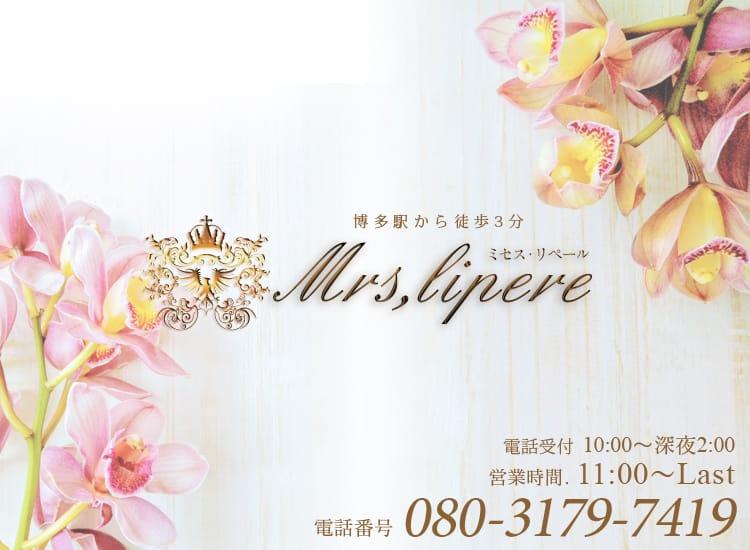 Mrs Lipere(ミセスリペール) - 福岡市・博多