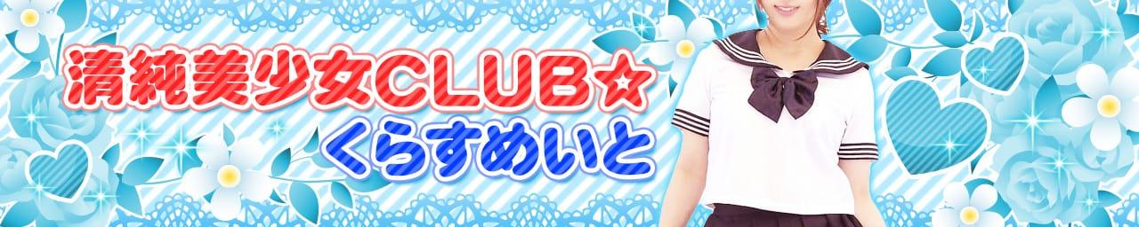 清純美少女CLUB☆くらすめいと