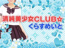 清純美少女CLUB☆くらすめいと - 沼津・静岡東部