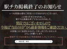 新潟人妻デリヘル 背徳の愛 ~奥様と逢える店~ - 新潟・新発田