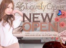 LovelyOpus名古屋店 - 名古屋