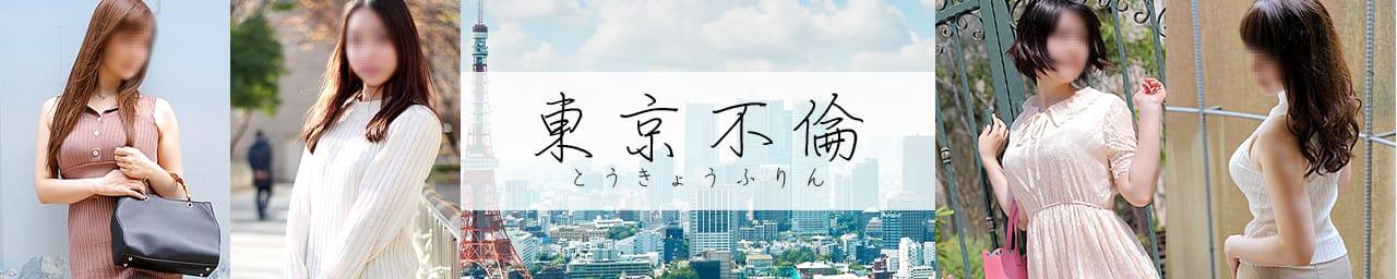 東京不倫 - 池袋