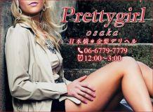 pretty-girl(プリティガール) - 日本橋・千日前