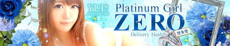 Platinum Girl ~ZERO~ - 福岡市・博多