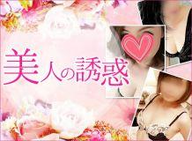 美人の誘惑 - 東広島