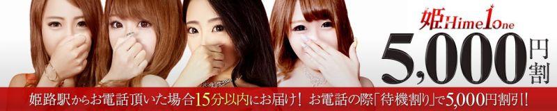 姫Hime1one - 姫路