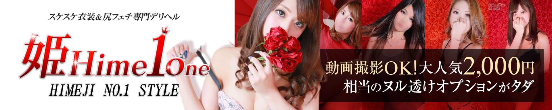 姫Hime1one その2