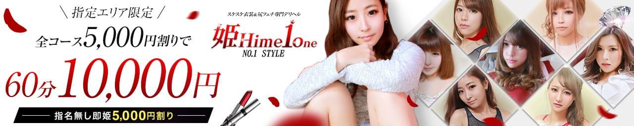 姫Hime1one