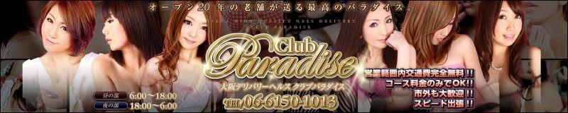 クラブパラダイス - 枚方・茨木