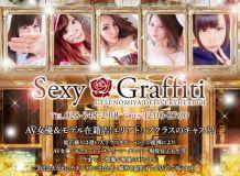 Sexy Graffiti - 宇都宮