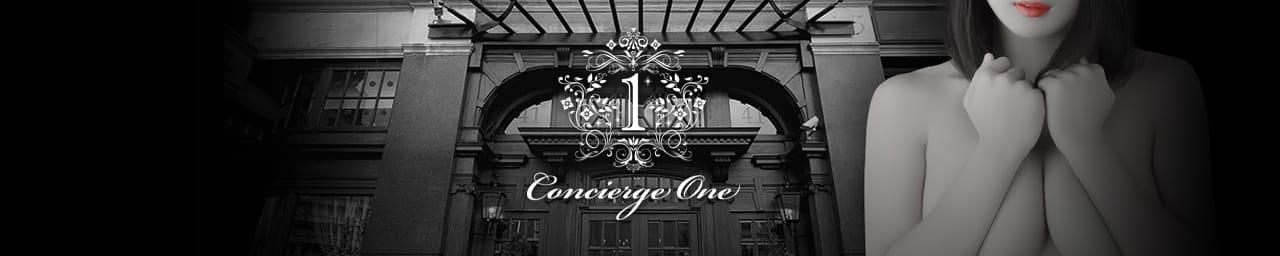 Concierge One(コンシェルジュワン)
