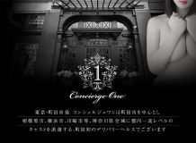 Concierge One(コンシェルジュワン) - 町田