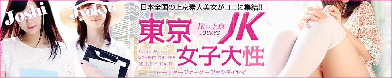 東京JK女子大性