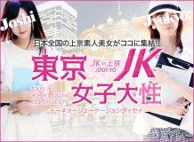 東京JK女子大性 - 上野・浅草