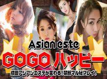 アジアンエステGOGOハッピー - 成田