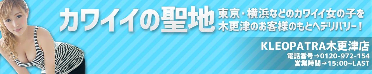 クレオパトラ木更津店