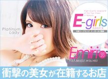 E-girls博多 - 中洲・天神