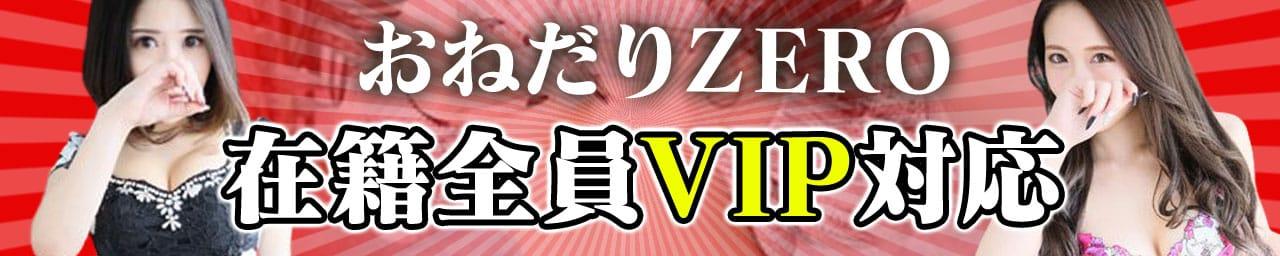 おねだりZERO - 中洲・天神
