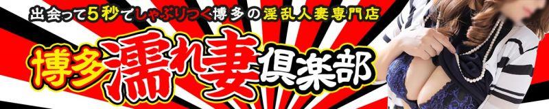 博多濡れ妻倶楽部 - 福岡市・博多